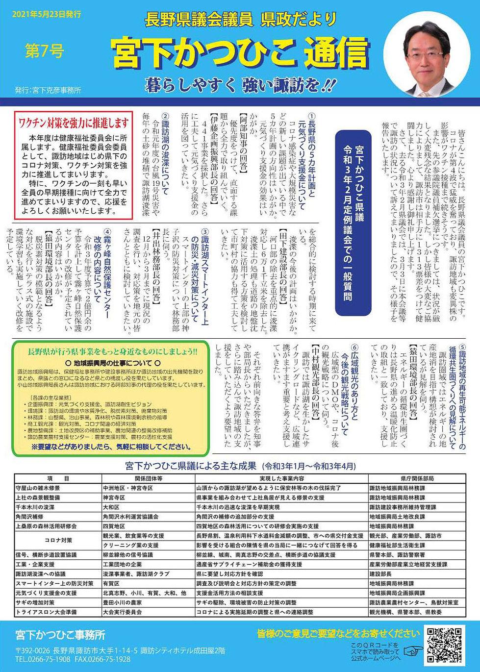 宮下通信7号_表_完.jpg