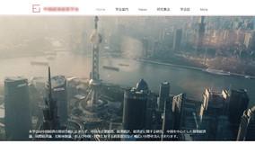 Webサイト_学術会議団体様ホームページ