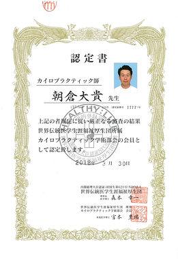 認定証 世界伝統医学生涯福祉厚生団.jpg