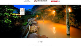 Webサイト_温泉旅館