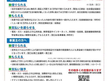 長野県、コロナ関係の補正予算案を発表