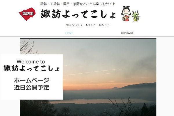 諏訪よてこしょHP_edited_edited.jpg
