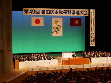 自民党長野県連大会