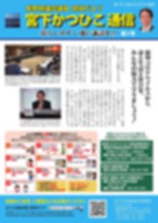 宮下通信vol3表_5.jpg