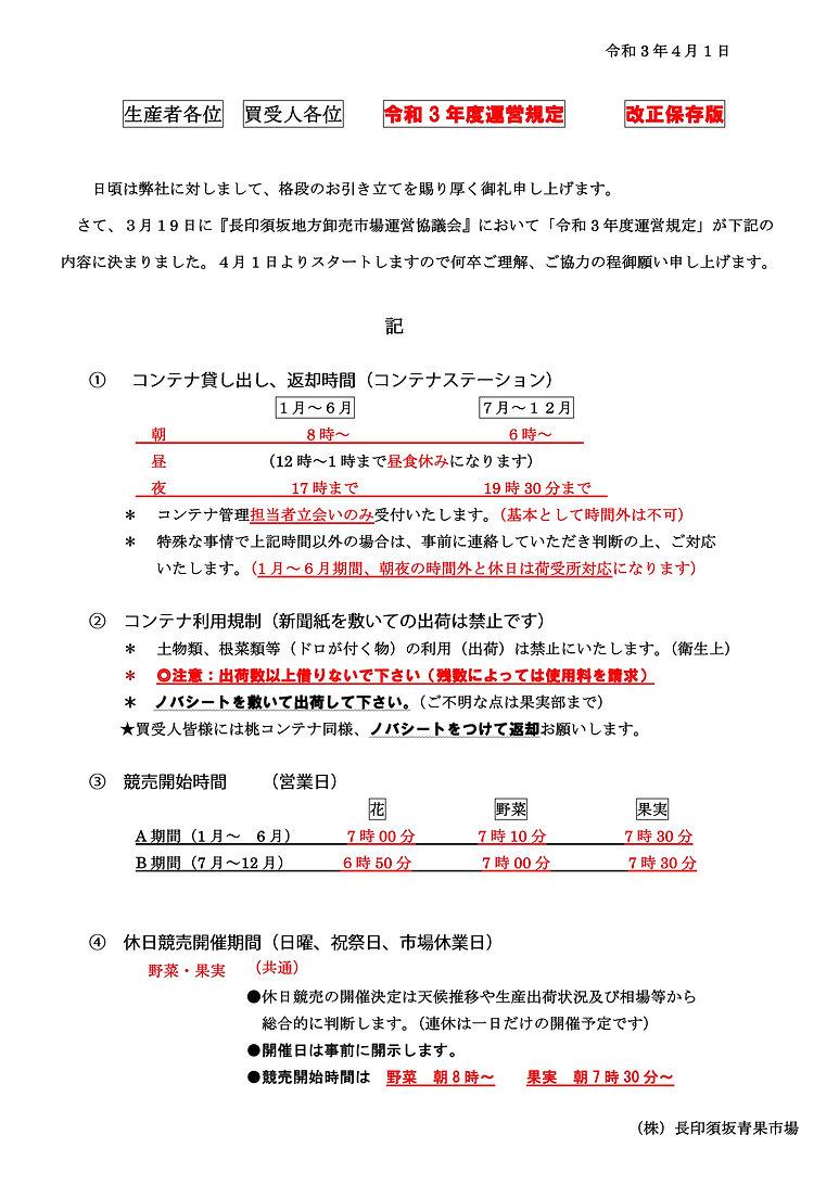 長印須坂地方卸売市場運営協議会 規定.jpg