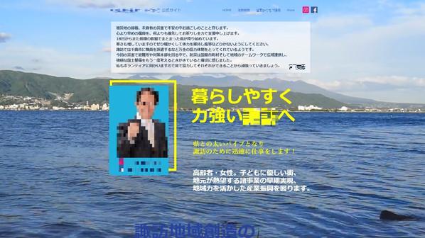県会議員公式ホームページ