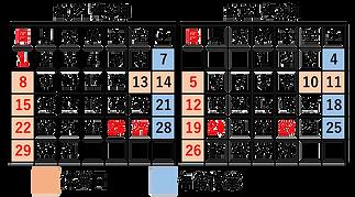 休業カレンダー__20210809.png