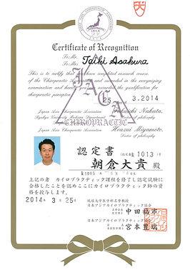 認定証 日本アジアカイロプラクティック協会.jpg