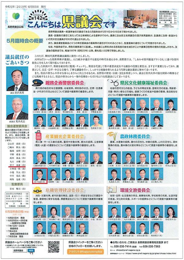 県議会便り_20190609.jpg