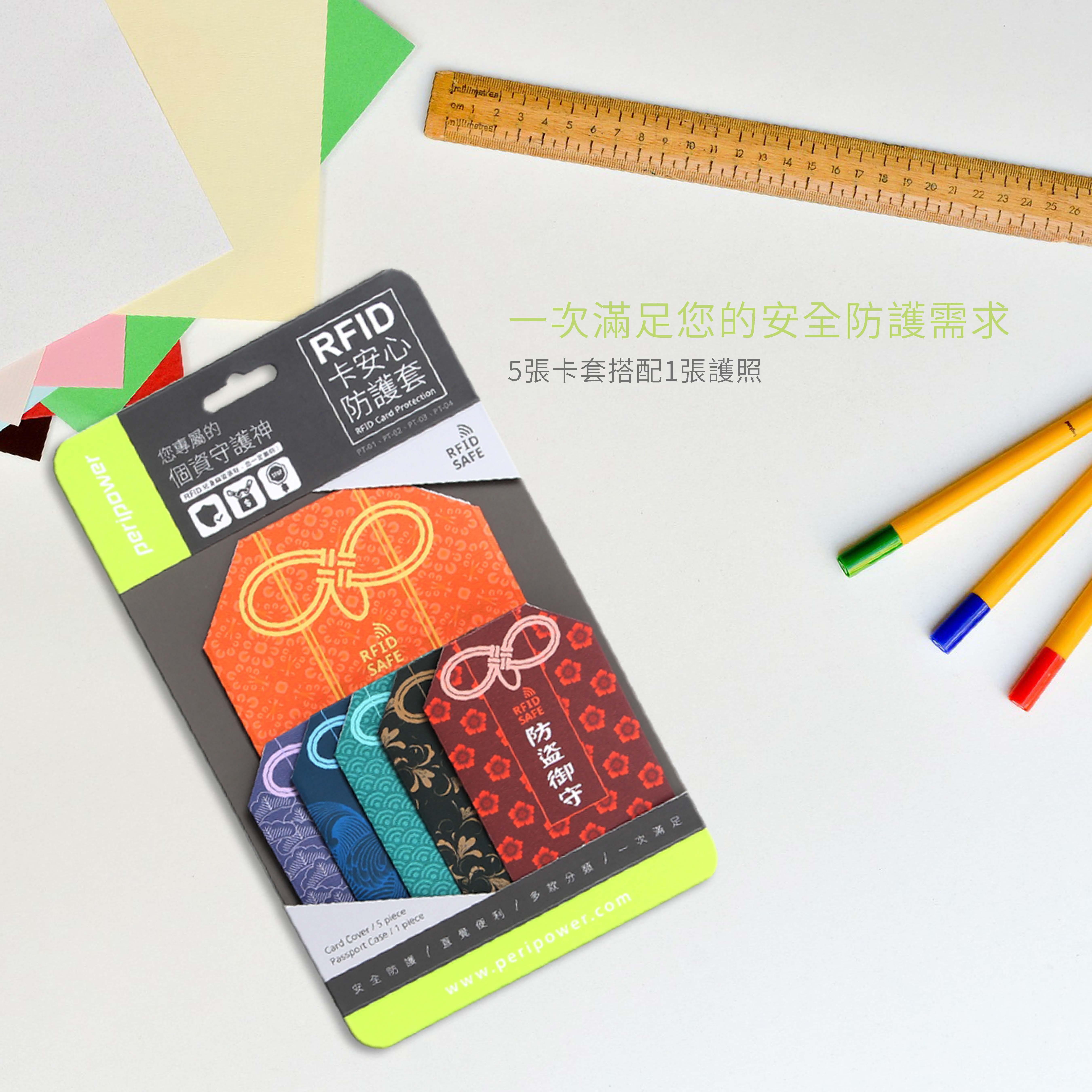 RFID卡安心防護套頁面製作_v1.0_頁面_4