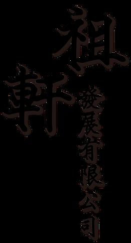 JIJO 祖軒發展有限公司