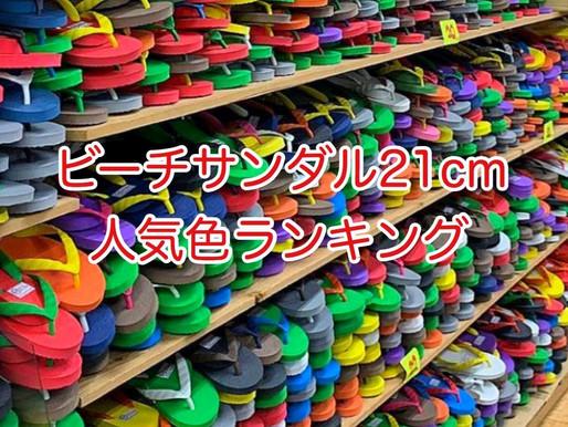 ビーチサンダルの人気色ランキング(21cm)