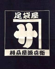 ビーチサンダルのげんべい商店の起源は江戸時代から始まる足袋屋