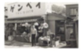 1950年代にビーチサンダルを売り始めた頃のげんべい商店