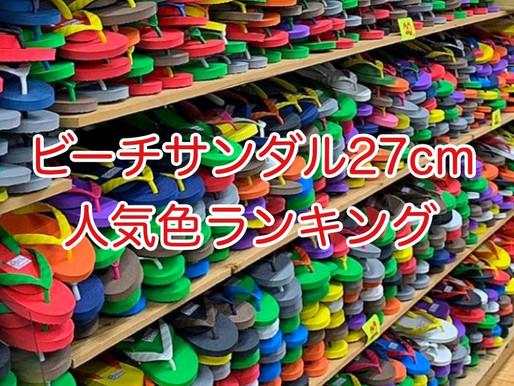 ビーチサンダルの人気色ランキング(27cm)