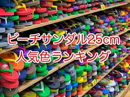 ビーチサンダルの人気色ランキング(25cm)