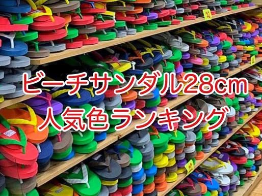 ビーチサンダルの人気色ランキング(28cm)