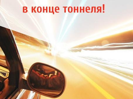 Есть ли свет в конце тоннеля для бизнеса в текущей ситуации?