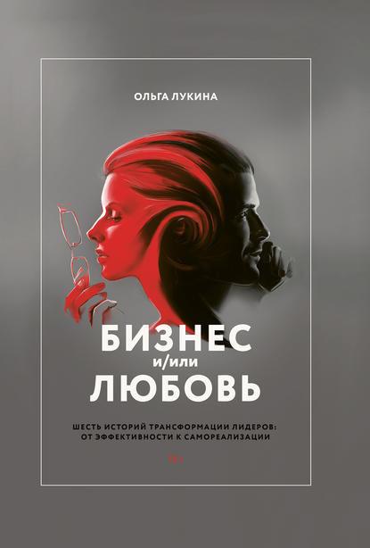 Бизнес и любовь Ольга Лукина