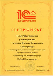 Сертификат 1С:БО Менеджер по продажам