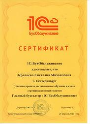 Сертификат 1С:БО Главный бухгалтер
