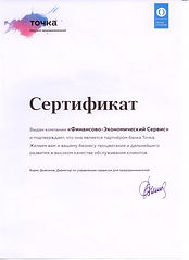 Сертификат Партнер банк Точка
