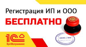 ЗАРЕГИСТРИРУЕМ ИП / ООО АБСОЛЮТНО БЕСПЛАТНО