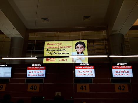 Реклама федеральной сети бухгалтерских компаний 1СБО - скоро во всех аэропортах мира!