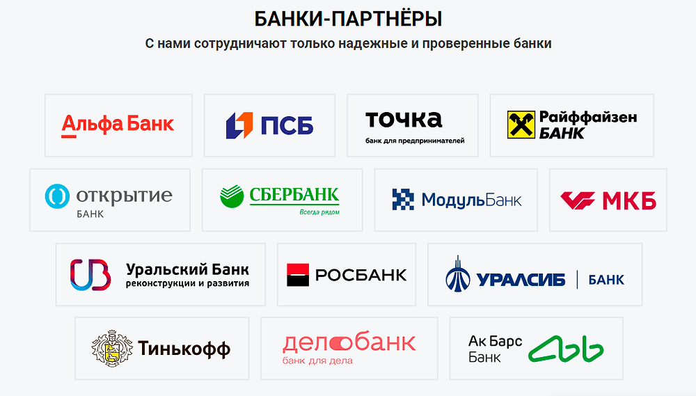 банки-партнеры открыть расчетный счет
