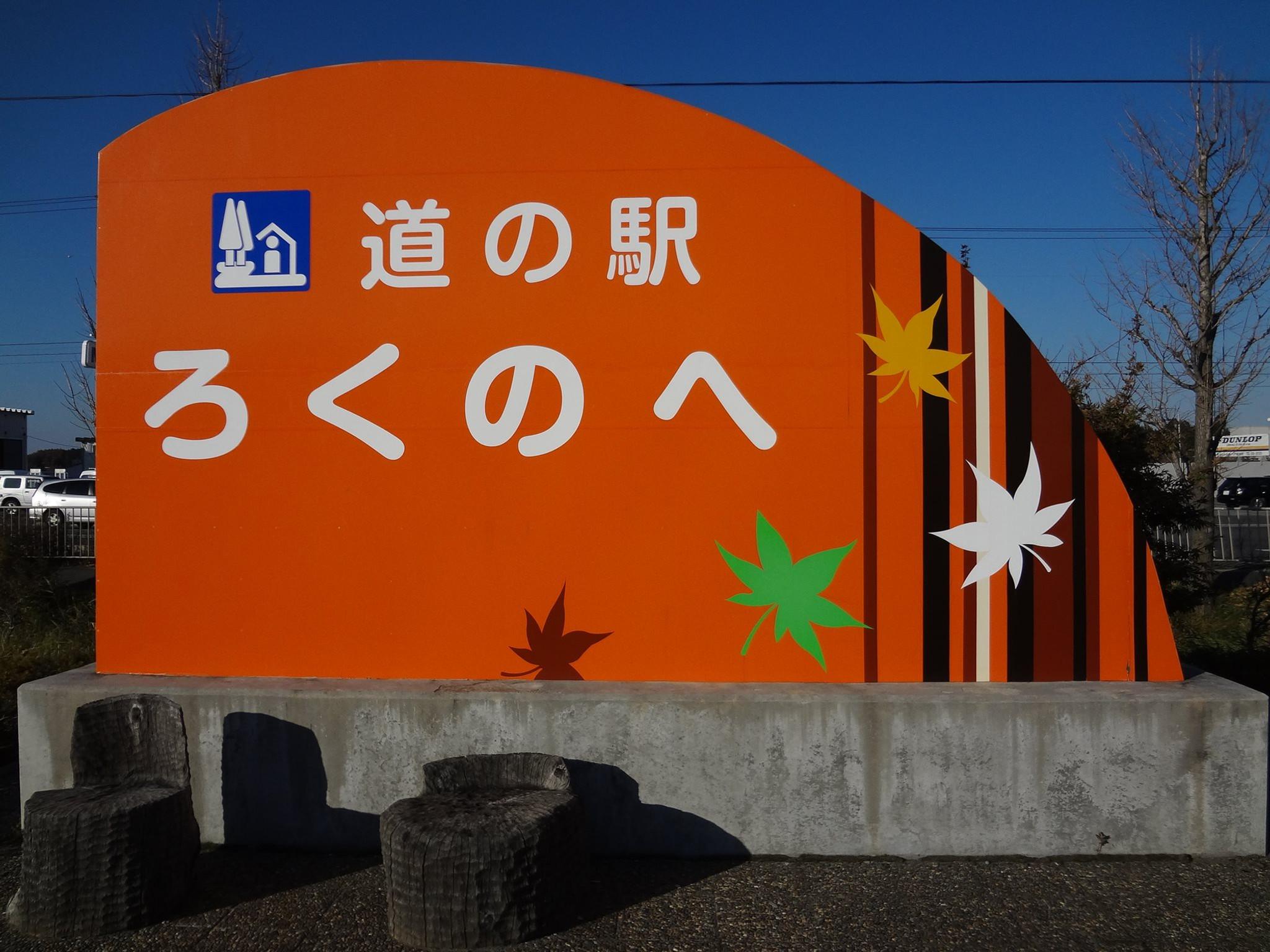 六戸 | 道の駅ろくのへ ホームページ | 日本
