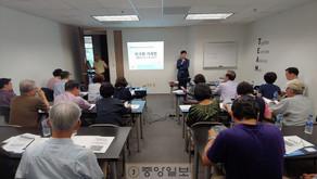한국 재산 10만불 초과 반출 시 '자금출처 확인서' 제출해야