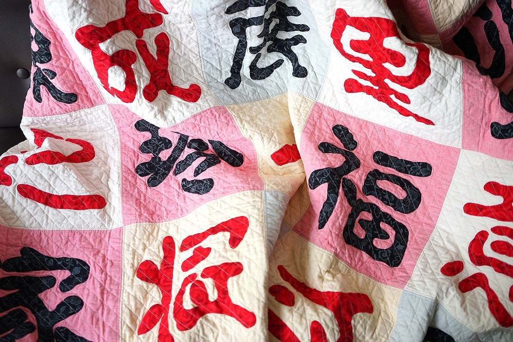 Chinese New Year Auspicious Quilt Close Up