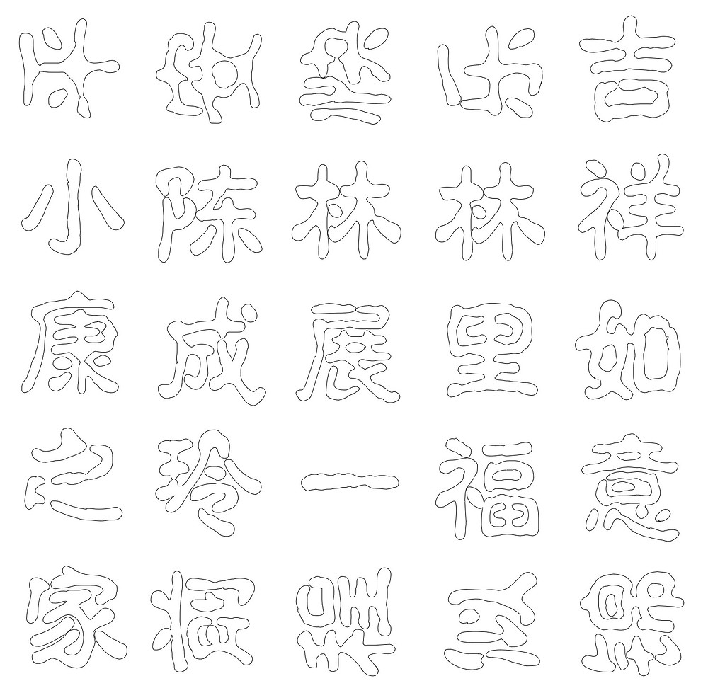 Chinese Character Outlines
