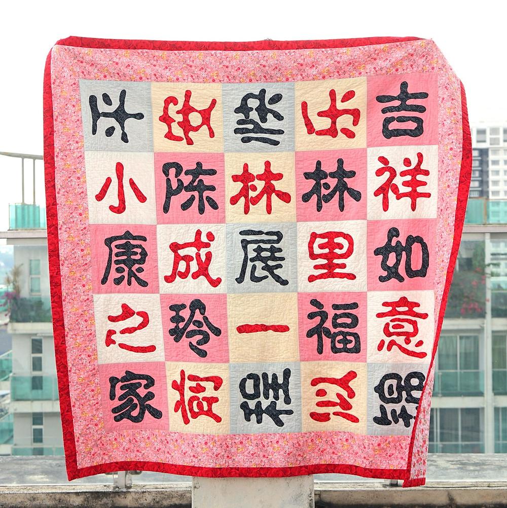 Auspicious Chinese New Year Quilt