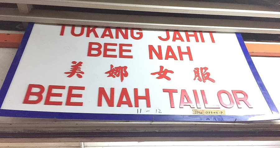 One of the sewing shop's signage at Kee Ann Road, Malacca.