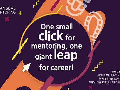 2021 창발 멘토링 이야기 - One click for mentoring, one leap for career!