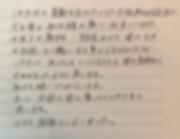 ワタセ手紙.png