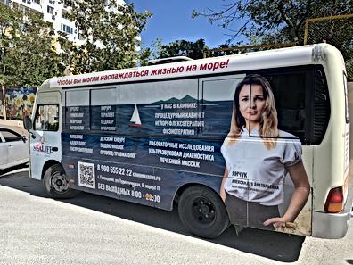 реклама на транспорте в геленджике.HEIC