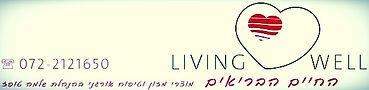 תנאי שימוש באתר Livigwell.co.il