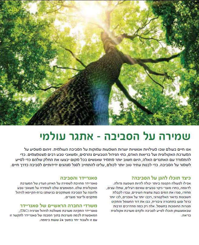 שמירה על סביבה ירוקה