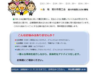 ※(終了しました。)菊川市1%地域づくり活動交付金事業 『企業のためのCSR 相談会』