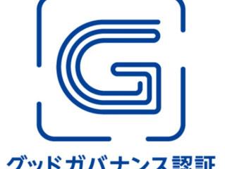 非営利組織評価センターより、グッドガバナンス認証を取得しました