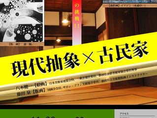 ※(終了しました。)アートコラール文化事業 『現代抽象×古民家』~時間空間への挑戦~
