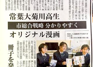 菊川市と高校生のコラボマンガ発行への協力