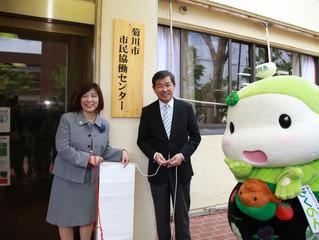 菊川市市民協働センター オープニングセレモニーを開催しました!