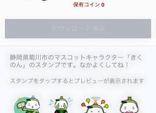 菊川市マスコットキャラクター「きくのん」のLINEスタンプ発売開始しました!