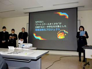 「菊川市高校生まちづくりプレゼンテーション大会」発表