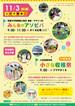【参加募集!】みんなのアソビバ&小さな収穫祭