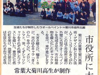 「ウォールペイント」静岡新聞に掲載