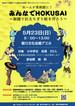 ホールが美術館に変身!「みんなでHOKUSAI」~新聞で巨大ちぎり絵を作ろう~ 参加者募集!